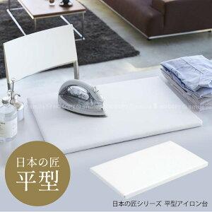 日本の匠シリーズ 平型アイロン台 01224 /アイロン台 アイロン板 アイロンボード 床上 卓上 シンプル 薄型 ホワイト 定番 yamazaki 山崎実業