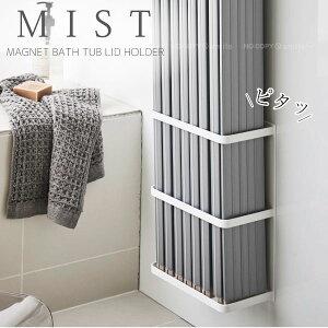 マグネットバスルーム折り畳み風呂蓋ホルダー ミスト ホワイト 4862 /MIST マグネット 浴室 バスルーム お風呂 風呂 風呂場 壁 壁面 磁石 風呂蓋 ホルダー 立て スタンド シャッター式 折り畳み