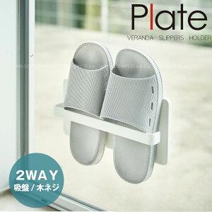 ツーウェイベランダスリッパラック 4965 プレート /plate ホワイト ベランダ スリッパ サンダル 収納 吸盤 窓 窓ガラス 山崎実業 山実 白