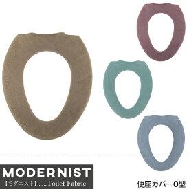 便座カバー O型 /モダニスト O型便座カバー /【ポイント 倍】【送料無料】