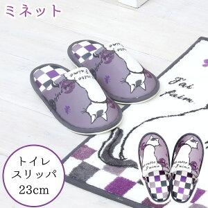 ミネット トイレスリッパ / ミネット トイレ スリッパ 23cm フリーサイズ ファブリック 洗濯可 洗える 丸洗い おしゃれ モダン パープル 紫 ネコ 猫 レディース かわいい