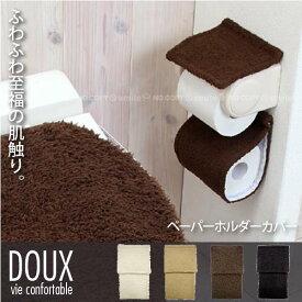 DOUX ペーパーホルダーカバー 【普通郵便送料無料】/ トイレットペーパーホルダー カバー ふわふわ