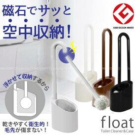トイレブラシ ケース / フロート トイレクリーナー&ケース /【ポイント 倍】
