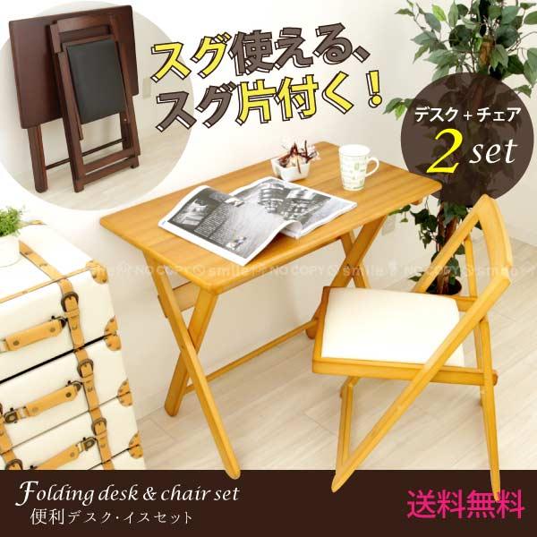 折りたたみ テーブル チェア / 便利デスク&イスセット 【送料無料】/【ポイント 倍】