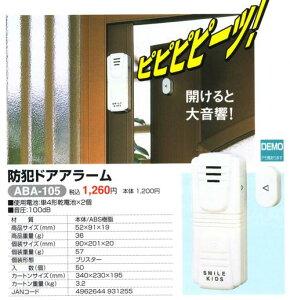 防犯ドアアラーム[ABA-105]/10P03Dec16