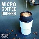 コーヒー ドリッパー フィルター マイクロコーヒードリッパー