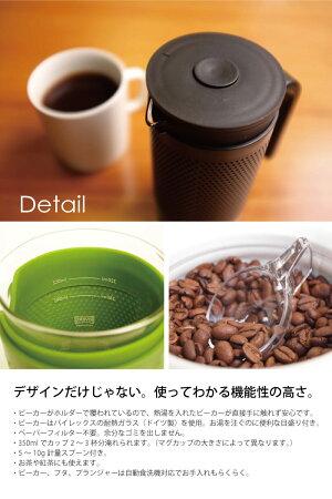 コーヒーフレンチプレスコーヒープレスコア/フィン