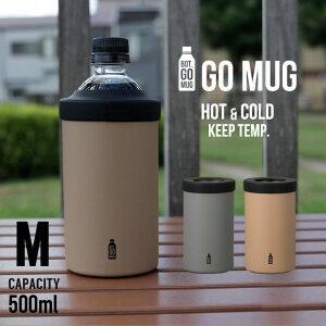 BOT. GO MUG M / ペットボトル 保冷 ホルダー ショート 500ml ステンレス 真空2層 タンブラー 550ml ゴーマグ 結露 おしゃれ 宅飲み BBQ アウトドア