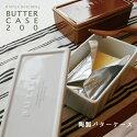 バターケース_200g用_日本製_陶器_白磁_あめ釉_おしゃれ_ナチュラル_アンティーク_ナチュラルキッチン