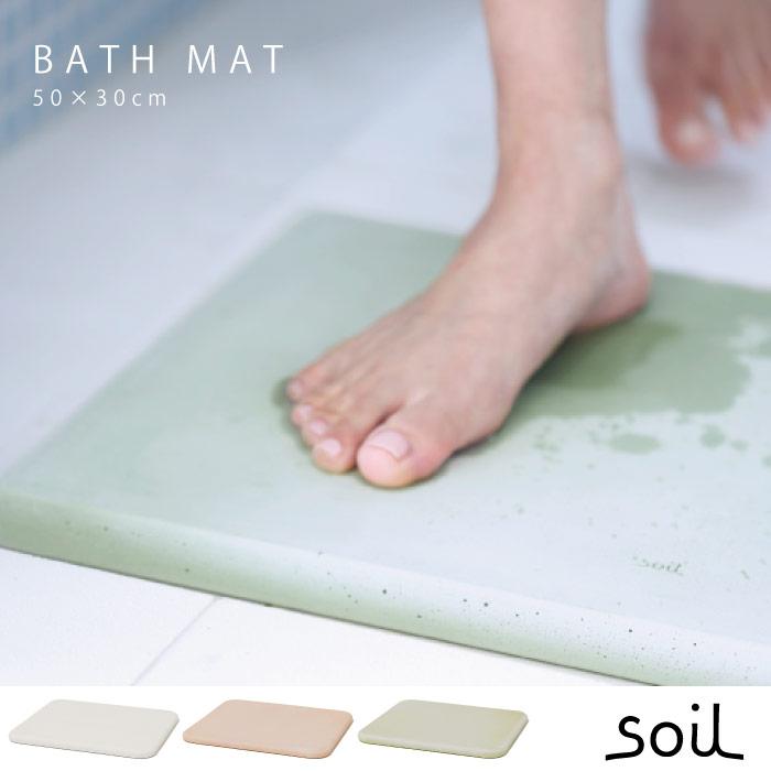 soil 珪藻土 バスマット / soil BATH MAT ソイル バスマット 【P10】/10P03Dec16【送料無料】