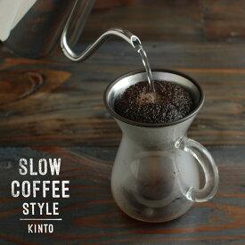 KINTO コーヒーカラフェセット / SLOW COFFEE STYLE コーヒーカラフェセット ステンレス 300ml 27620 【P10】/10P03Dec16