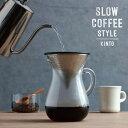 KINTO コーヒーカラフェセット / SLOW COFFEE STYLE コーヒーカラフェセット ステンレス 600ml 27621 【P10】/10P03D...