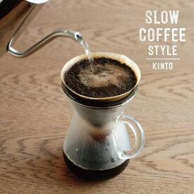 KINTO コーヒーカラフェセット / SLOW COFFEE STYLE コーヒーカラフェセット プラスチック 300ml 27643 【P10】/10P03Dec16