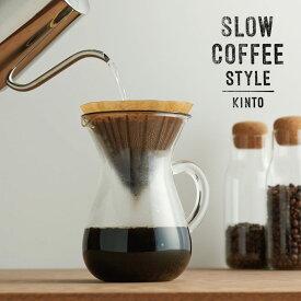 KINTO コーヒーカラフェセット / SLOW COFFEE STYLE コーヒーカラフェセット プラスチック 600ml 27644 【P10】/10P03Dec16