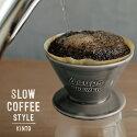 KINTO/コーヒー/SLOWCOFFEESTYLE/ブリューワー/4cups