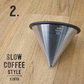 KINTO コーヒー / SLOW COFFEE STYLE ステンレスフィルター 2cups 27624 【P10】/10P03Dec16