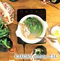 土鍋IH対応/KAKOMIIH土鍋2.5L