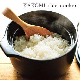 炊飯 土鍋 / KAKOMI 炊飯土鍋 2合 【P10】/10P03Dec16【送料無料】