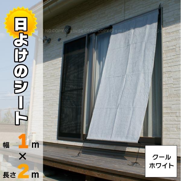 日よけのシート つりさげクールホワイト[1m×2m]/10P03Dec16