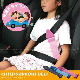 チャイルドサポートベルト【ネコポス便送料無料】/ 子供用 シートベルト 補助器具