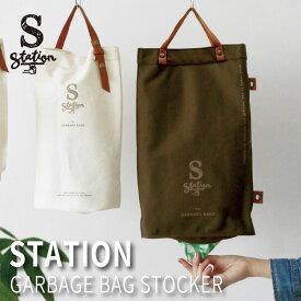 STATION ゴミ袋ストッカー A233【P10】/10P03Dec16
