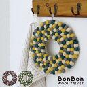 BonBon ウールトリベット ミックス A224 /【ネコポス送料無料】/鍋敷き ウール フェルト ボンボン 北欧 カラフル ボー…