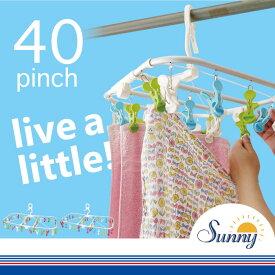 SUNNY ランドリーハンガー 40ピンチ 【P10】/10P03Dec16
