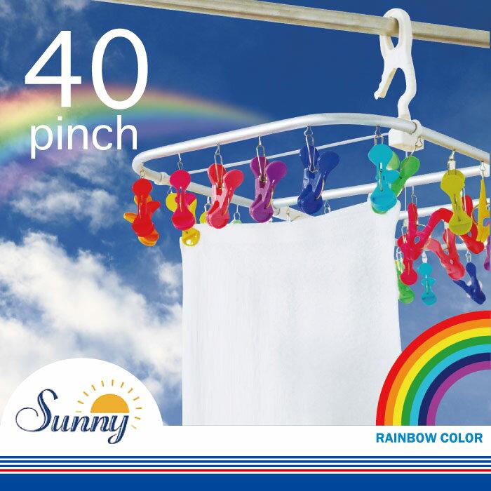 SUNNY RAINBOW ランドリーハンガー 40ピンチ 【P10】/10P03Dec16