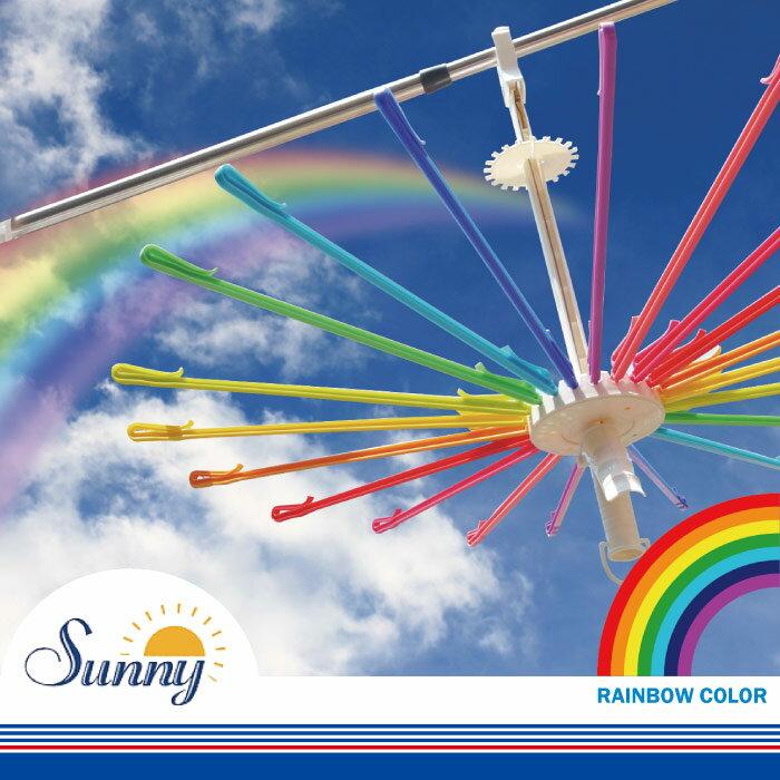 SUNNY RAINBOW パラソルハンガー 20アーム 【P10】/10P03Dec16