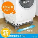 ドラム式対応 新洗濯機スライド台[DS-150]【西B】【あす楽】/10P03Dec16