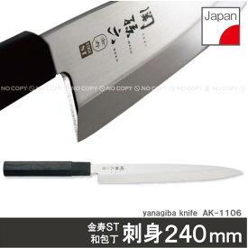 関孫六金寿ST和包丁刺身[240mm]AK-1106[nyuka未]