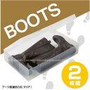 ブーツ収納BOX[クリア]【2枚組】/10P03Dec16