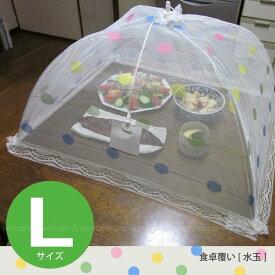 食卓覆い[水玉] Lサイズ/10P03Dec16