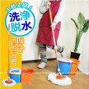洗浄&脱水回転スピンクリーナー/10P03Dec16