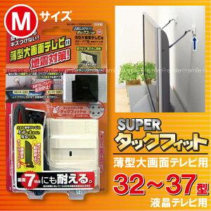 スーパータックフィット薄型テレビ用Mサイズ[TF-TV-M]/10P03Dec16