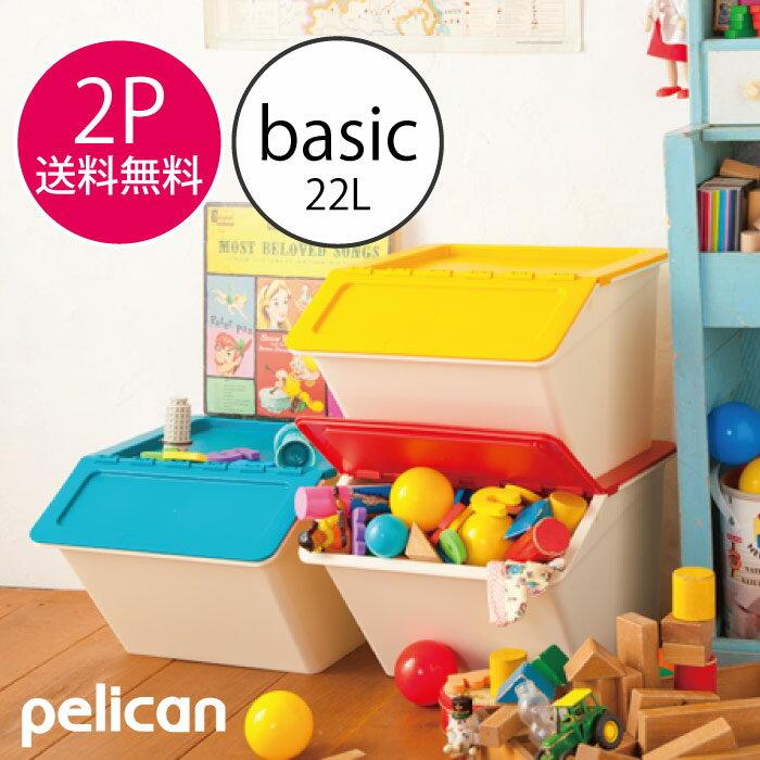 スタックストー ペリカン 収納 / 【お買い得2個セット】スタックストー ペリカン ベーシック 22L[stacksto, pelican basic]/10P03Dec16【送料無料】