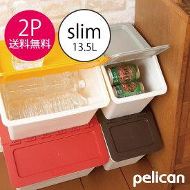 スタックストー ペリカン 収納 / 【お買い得2個セット】 スタックストー ペリカン スリム 13.5L stacksto, pelican slim 13.5L /10P03Dec16【送料無料】