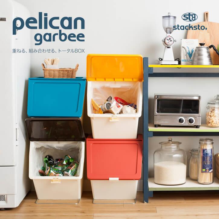 スタックストー ペリカン ゴミ箱 / スタックストー ペリカン ガービー stacksto, pelican garbee 【P10】/10P03Dec16
