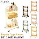 ラック キャスター付き 収納 /Mash BY CAGE WAGON BCW-440【P10】/10P03Dec16 【送料無料】