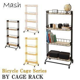 ラック キャスター付き 収納 /Mash BY CAGE RACK BCR-640【P10】/10P03Dec16 【送料無料】