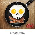 目玉焼き 型 / Fred FUNNY SIDE UP エッグモールド 【P10】/10P03Dec16