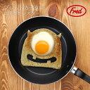 目玉焼き 型 食パン / Fred ブレッドカッター エッグモンスター 【P10】/10P03Dec16