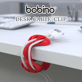 ケーブル 収納 まとめる / bobino デスクケーブルクリップ 【P10】/10P03Dec16