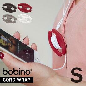 Bobino コードホルダー S /【ポスト投函送料無料】 /コード まとめる 収納 タップ クリップ かわいい 巻き取り イヤホンコード スマホ iPhone ケーブル ホルダー コードリール コード巻き まとめ おしゃれ ボビーノ