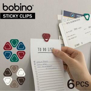 Bobino スティッキークリップ 6pcs /【ポスト投函送料無料】 /どこでも 貼れる クリップ 6個セット おしゃれ 壁面 収納 かわいい メモ チケット ポストカード 絵葉書 飾る ディスプレイ ディスプ