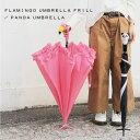 アンブレラ /傘 アンブレラ 動物 アニマル かわいい 派手 可愛い おしゃれ ユニーク 個性的 自立する 長傘 雨傘 梅雨 フラミンゴ ピンク 白黒 パンダ フェイス FLAMINGO UMBRELLA FRILL PANDA UMBRELLA