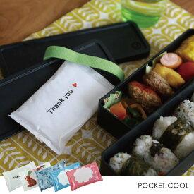 保冷剤 お弁当 / POCKET COOL ポケットクール 【P10】/20P03Dec16【20P】10個までメール便【送料200円】