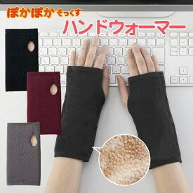 ぽかぽかそっくす 手袋 暖かい / ぽかぽか ハンドウォーマー【P10】/10P03Dec16【送料無料】
