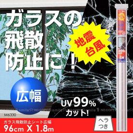 ガラス飛散防止シート広幅タイプ96cmX1.8m[M6330]