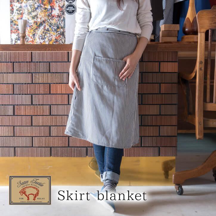 巻きスカート あったか ブランケット / Suave Textile スカートブランケット 【P10】/10P03Dec16